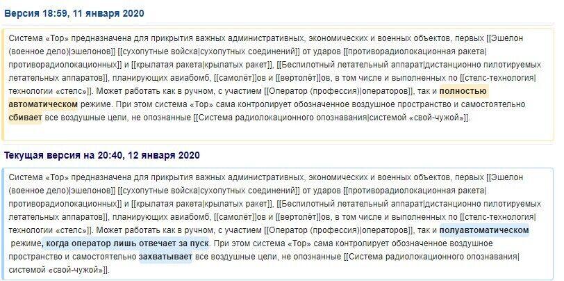 """Старый и отредактированный вариант статьи о """"Торе"""" на Википедии"""
