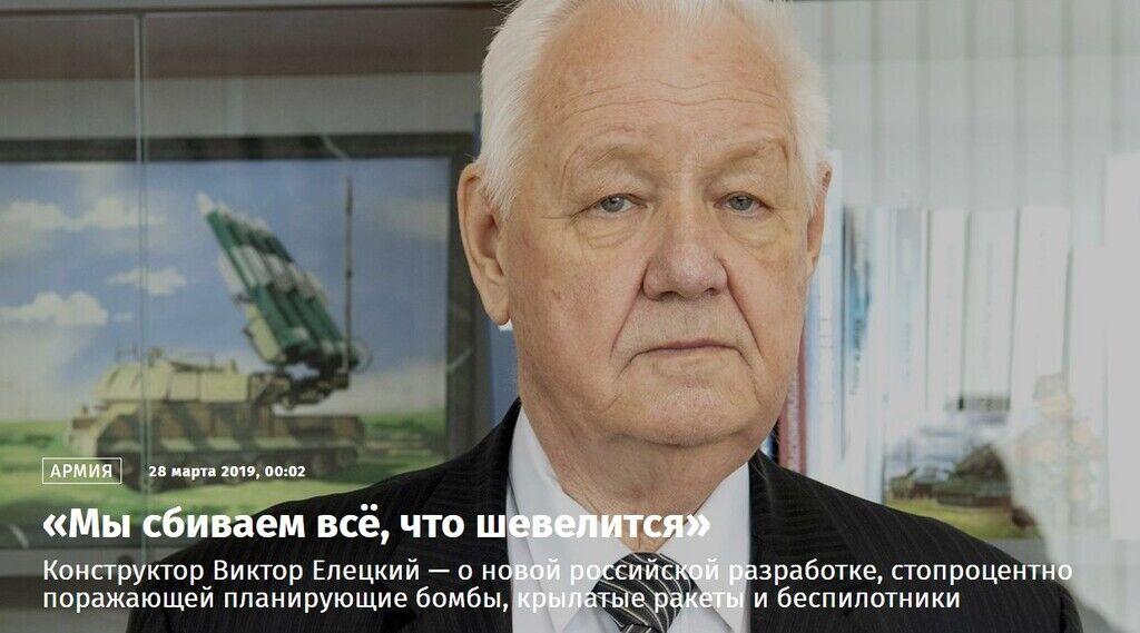 "Комментарий разработчика ЗРК ""Тор"" о системе"