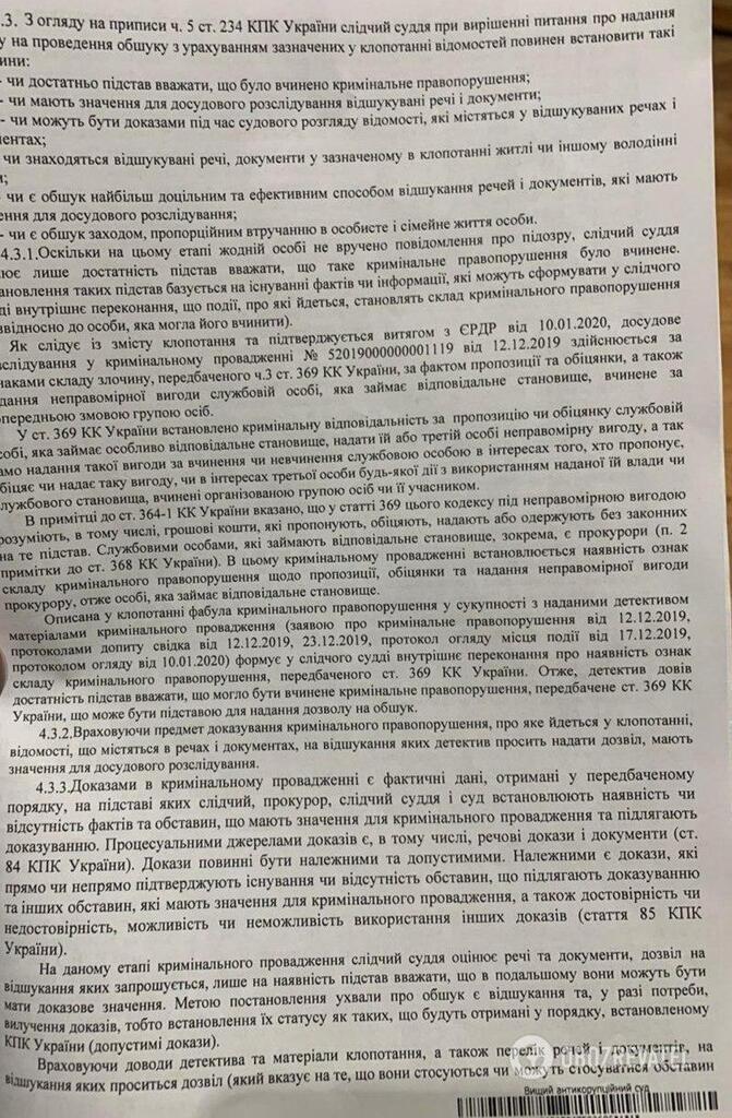 Дала $25 тысяч взятки: на Одесщине задержали главу налоговой. Фото и документ