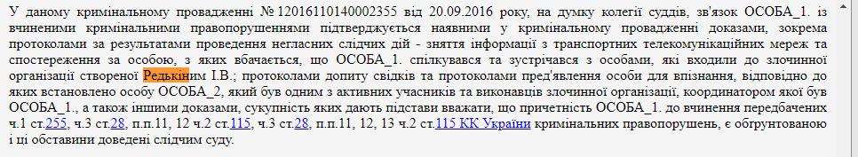 Информацию о подозреваемом опубликовали в реестре судебных решений