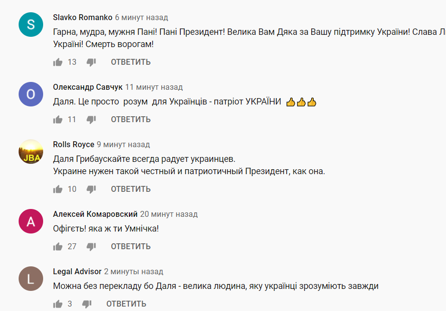 Грибаускайте вызвала восторг обращением к украинцам