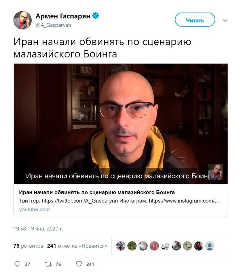 В России оскандалились дикими версиями крушения самолета МАУ