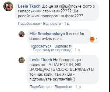 """Мати Смілянського називає українців """"бандерівцями-нацистами"""""""