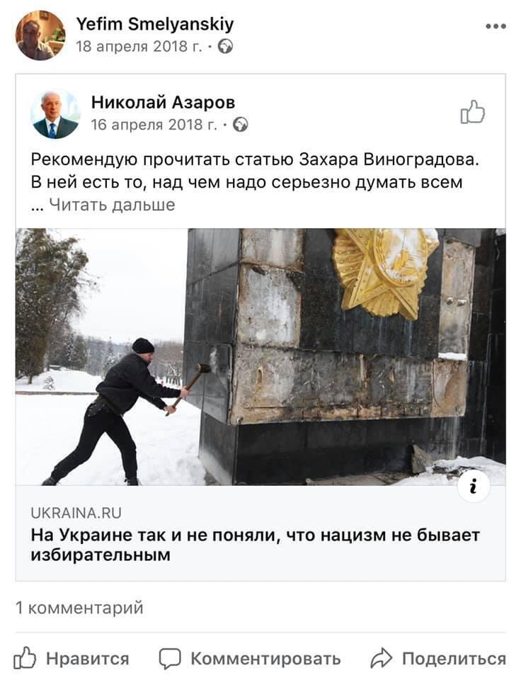 Репост опусу Азарова на сторінці Юхима Смілянського