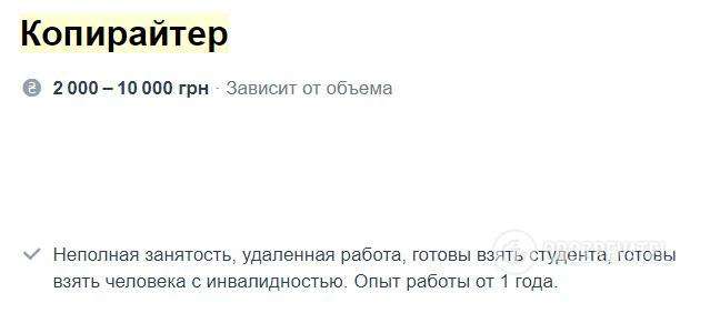 Копирайтер