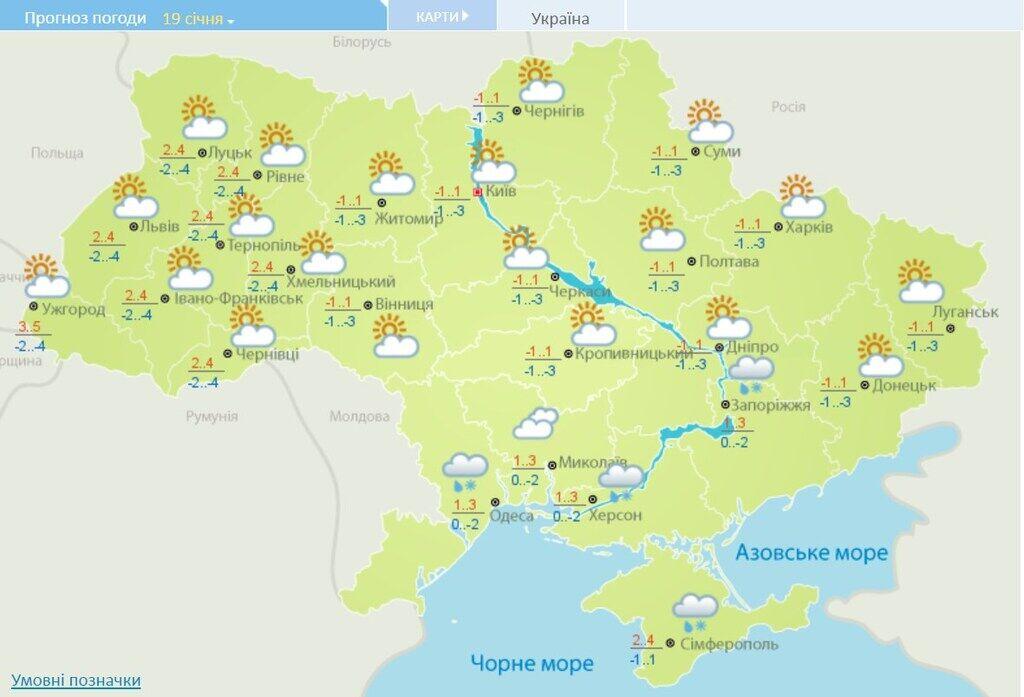 Прогноз погоды в Украине на 19 января