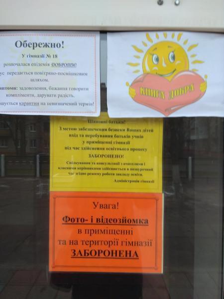 Туалети без дверей і заборони для батьків: на Полтавщині школу перетворили в колонію суворого режиму