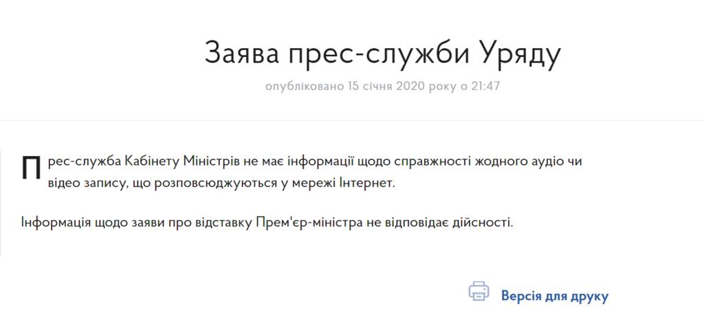 Скандал с прослушкой Гончарука и его отставкой: в Кабмине сделали официальное заявление