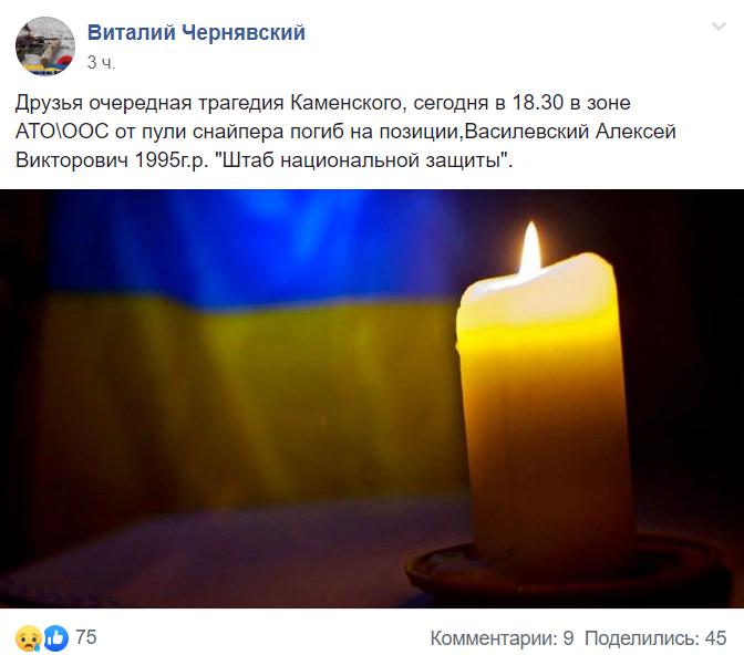 Убил снайпер оккупантов: названо имя 24-летнего украинского героя