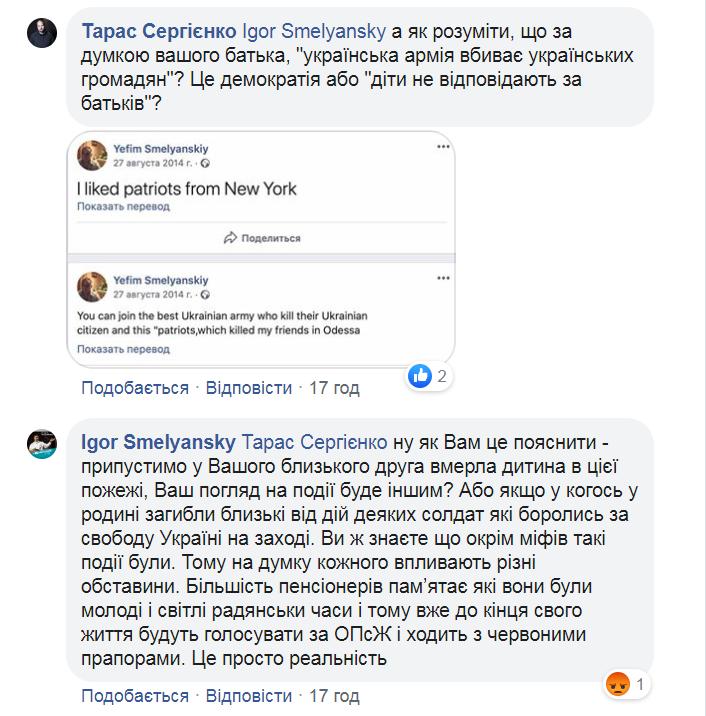 Игорь Смелянский