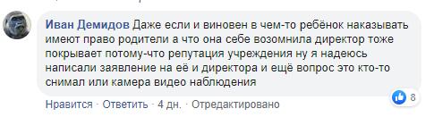 Просился в туалет: в Одессе учительница частной школы жестоко избила 8-летнего ребенка. Видео
