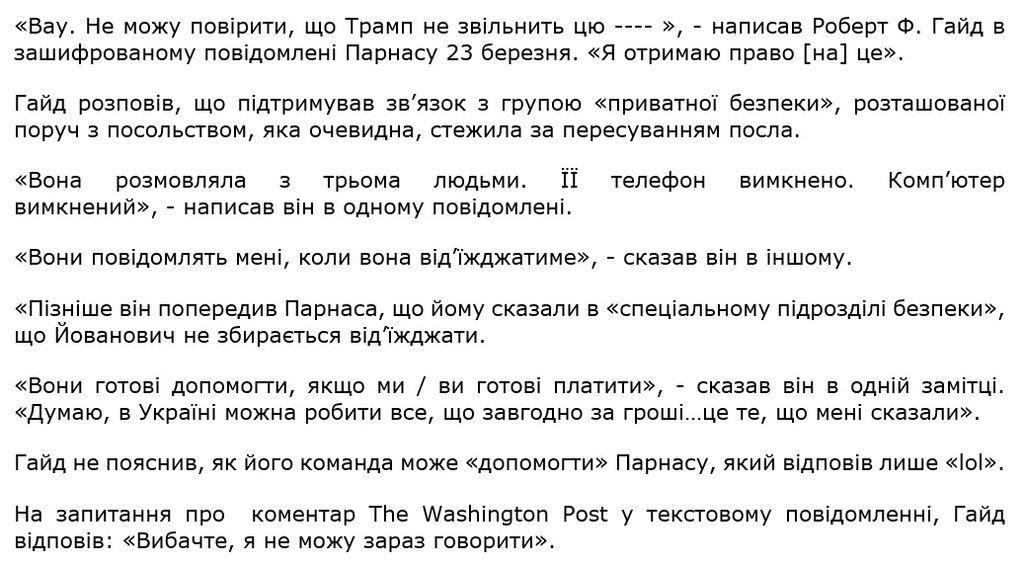 В МВД заявили о расследовании слежки за Йованович