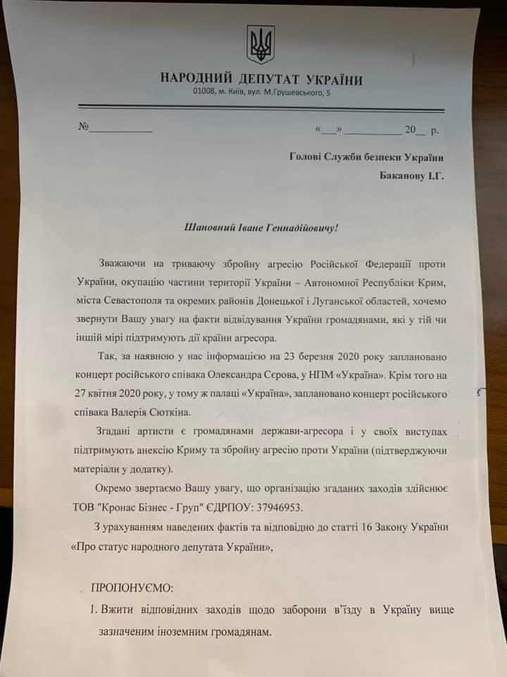Украинцев разозлил приезд новых звезд-крымнашистов в Украину