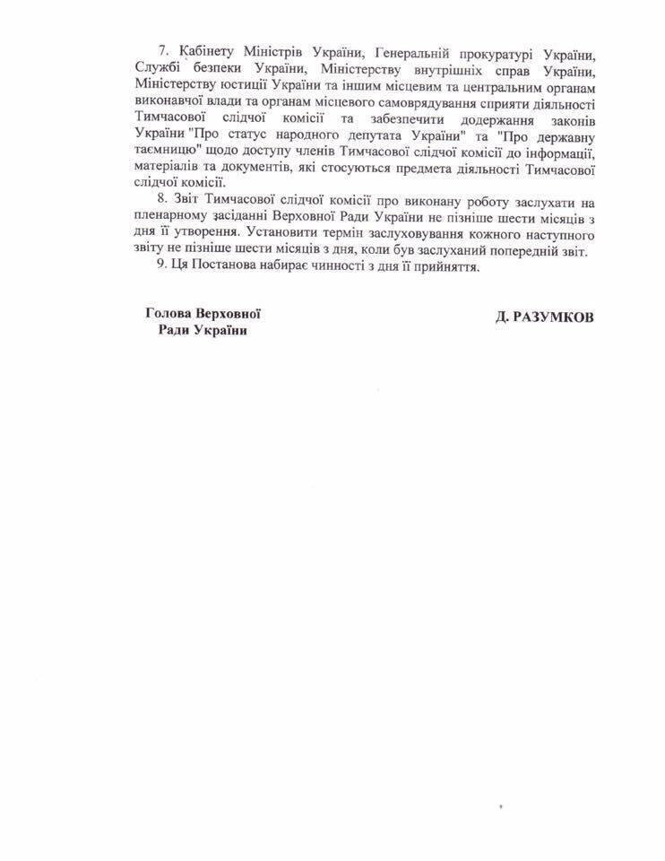 Убийство Шеремета: от правительства потребовали создать следственную комиссию