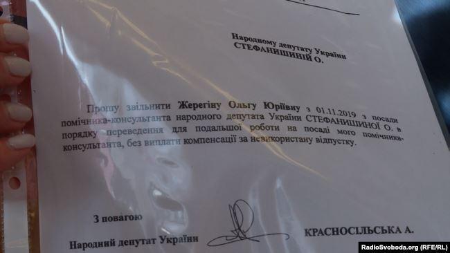 """""""Сэкономила"""": скандал с выплатой более 100 тысяч помощнику нардепа получил продолжение"""