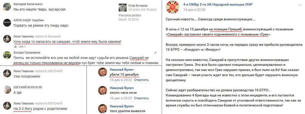 "Террористы раскрыли детали убийства боевика ""Грека"""