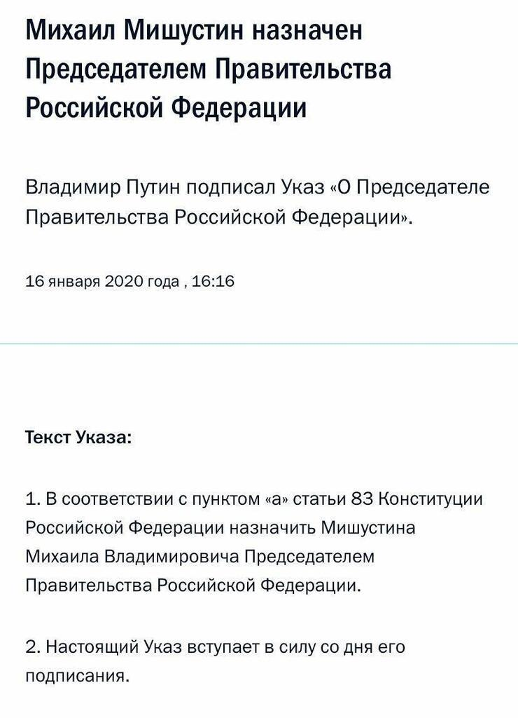 Указ Путіна про призначення Мишустина