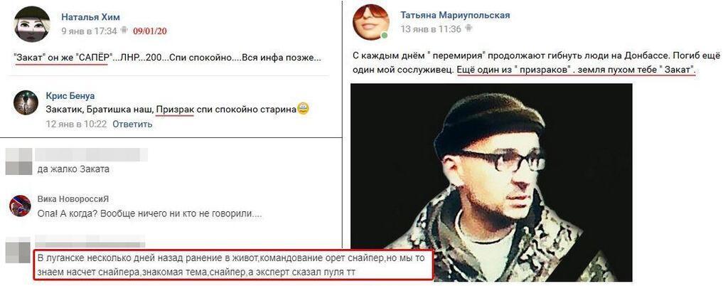 """Террориста Владимира Тимочкина """"Заката"""" убили его сослуживцы"""