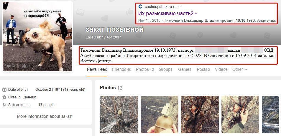 Данные о наемнике из Татарстана