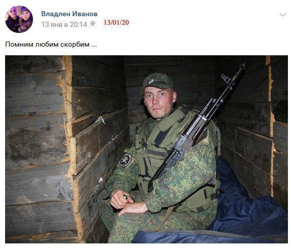 Оккупант Денис Трухин