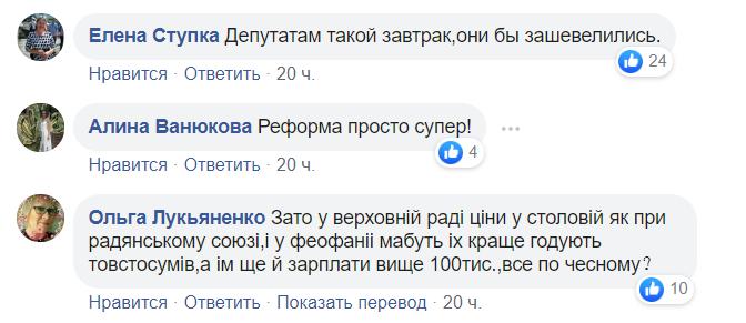 """""""Такой завтрак бы министру!"""" В сети показали условия в больницах Днепра"""