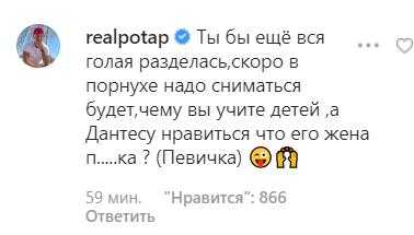 """""""Скоро в порнухе надо сниматься будет: Потап атаковал Дорофееву за фото с полностью голой грудью"""