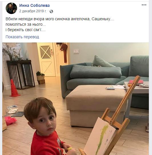 3-летний сын Вячеслава Соболева