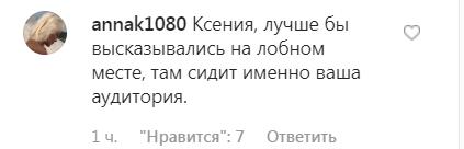 """""""Уйти, но остаться"""": Собчак разожгла споры постом о закулисной игре Путина"""