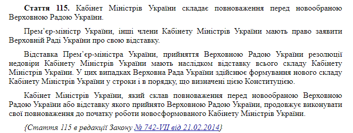 Статья 115 Конституции Украины
