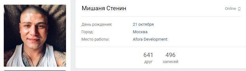 Скриншот с ВК Михаила Стенина