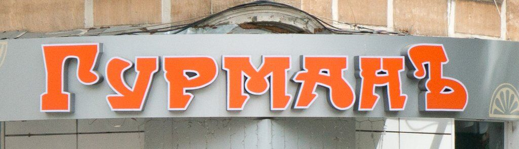 Магазин ГурманЪ попал в украинофобский скандал