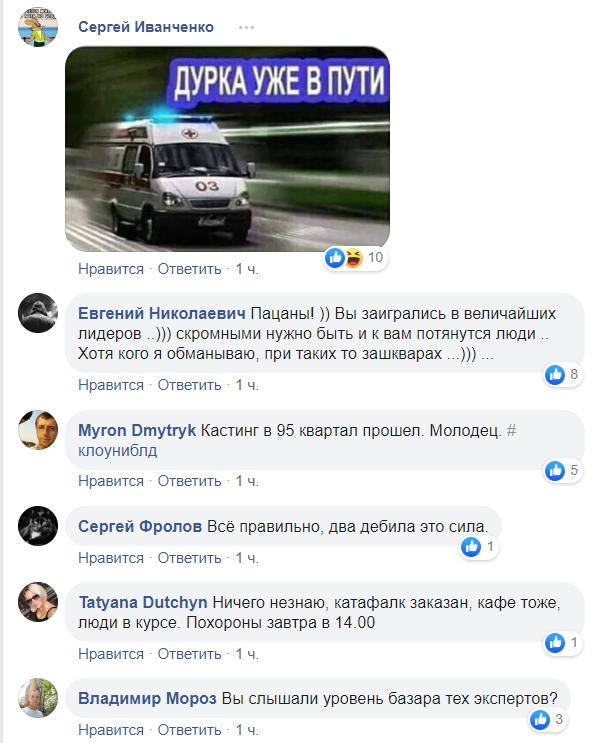 """""""Палата №6!"""" Міністр юстиції заліз під стіл на підтримку Гончарука: українці сміються"""