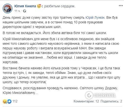 """В Черкассах водитель Land Rover насмерть сбил директора школы: его пытаются """"отмазать"""""""