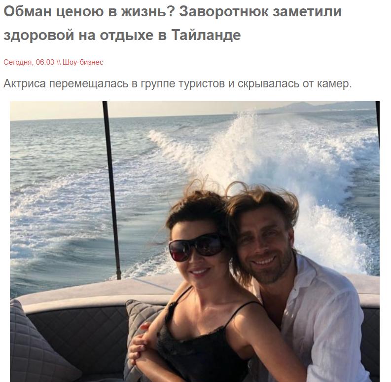 Новость о Заворотнюк