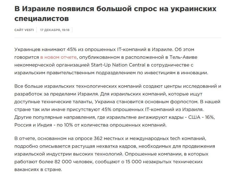 """""""Країна IT-талантів"""": як відбувається цифрова трансформація в Україні"""
