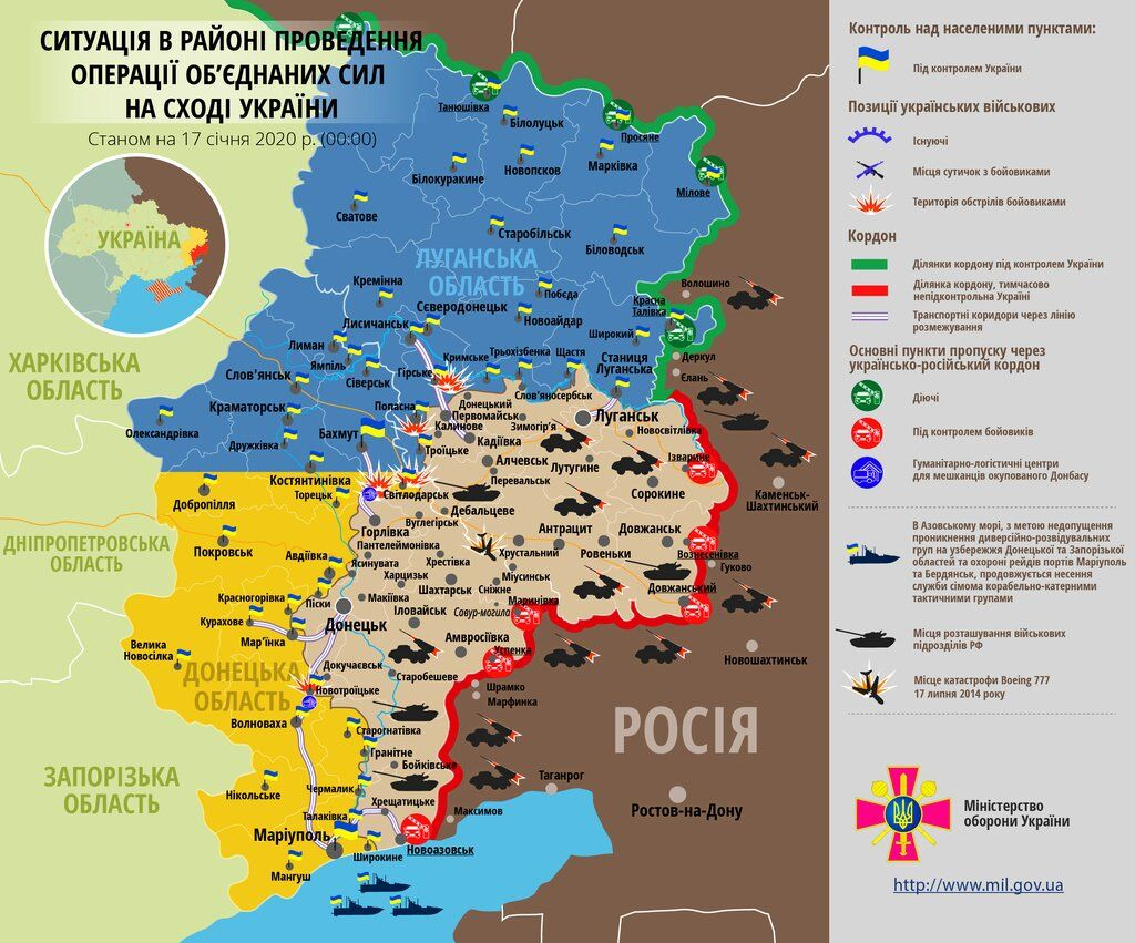 ООС на Донбассе: карта за 17 января 2020 года