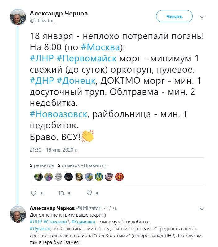 """Стали известны масштабные потери """"Л/ДНР"""""""