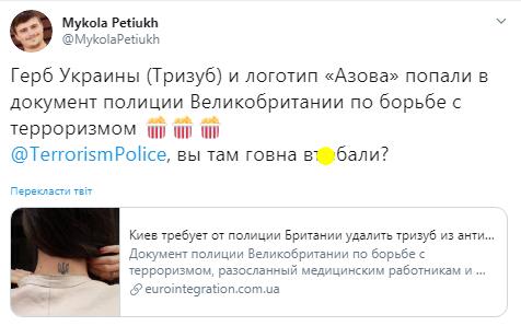 Скандал с тризубом вызвал ажиотаж среди фанатов РФ