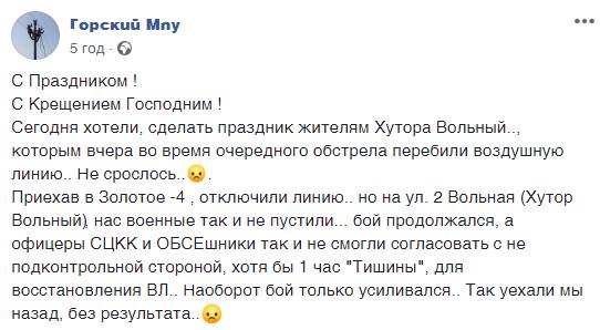"""""""Как будто попал в 2014 год"""": выяснились подробности о кровавом бое в Золотом на Донбассе"""