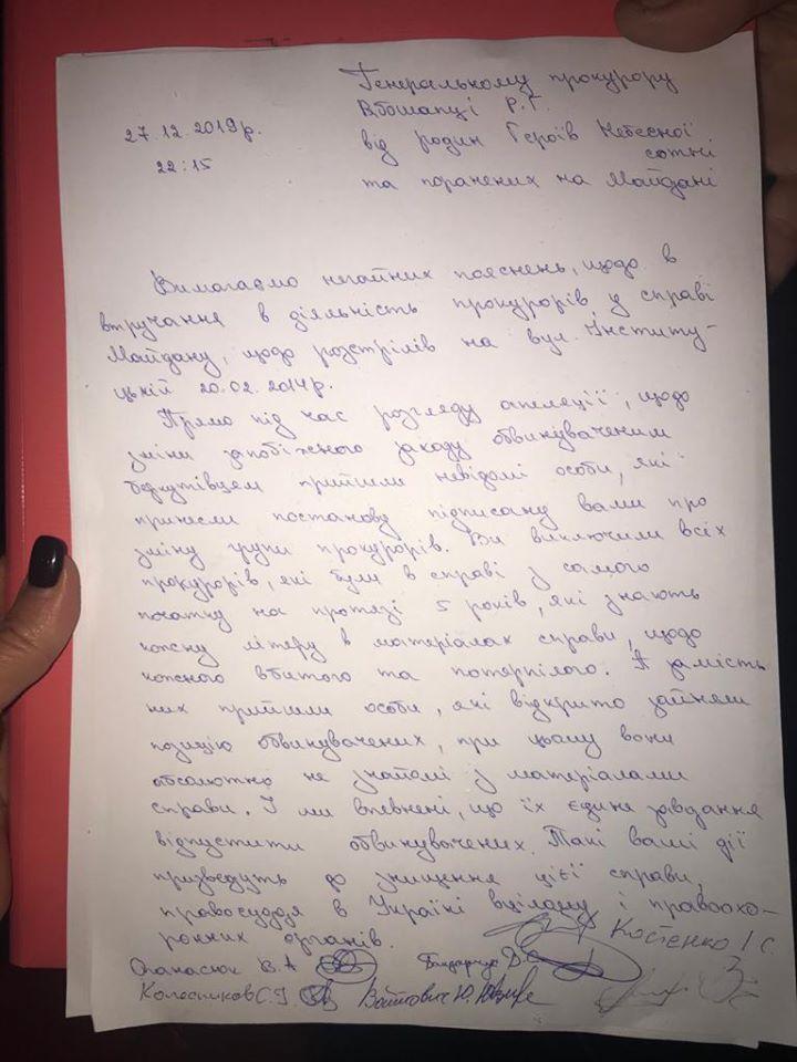 Семьи Небесной Сотни срочно обратились в ГПУ по экс-беркутовцам