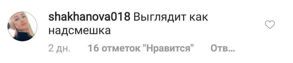 Самбурська висміяла голе фото відомої pluz-size моделі
