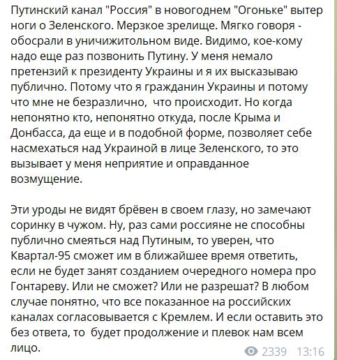 """В России на """"Голубом огоньке"""" мерзко унизили Зеленского"""