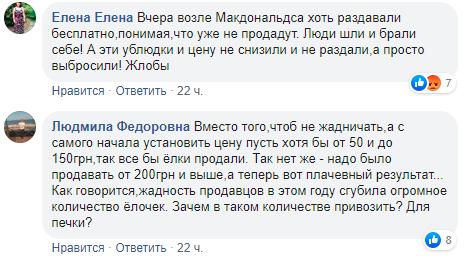 """В Днепре устроили """"кладбище"""" непроданных елок"""