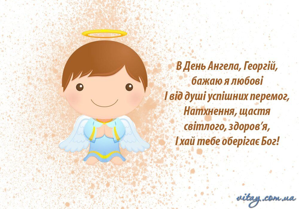 Поздравление с днем ангела жениху в прозе