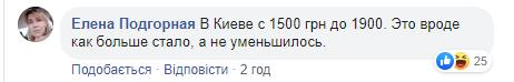 Комментарии у Гончарука