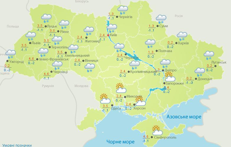 Прогноз погоди на 22 січня
