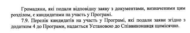 """Документы для участия в программе """"Муниципальное жилье"""""""