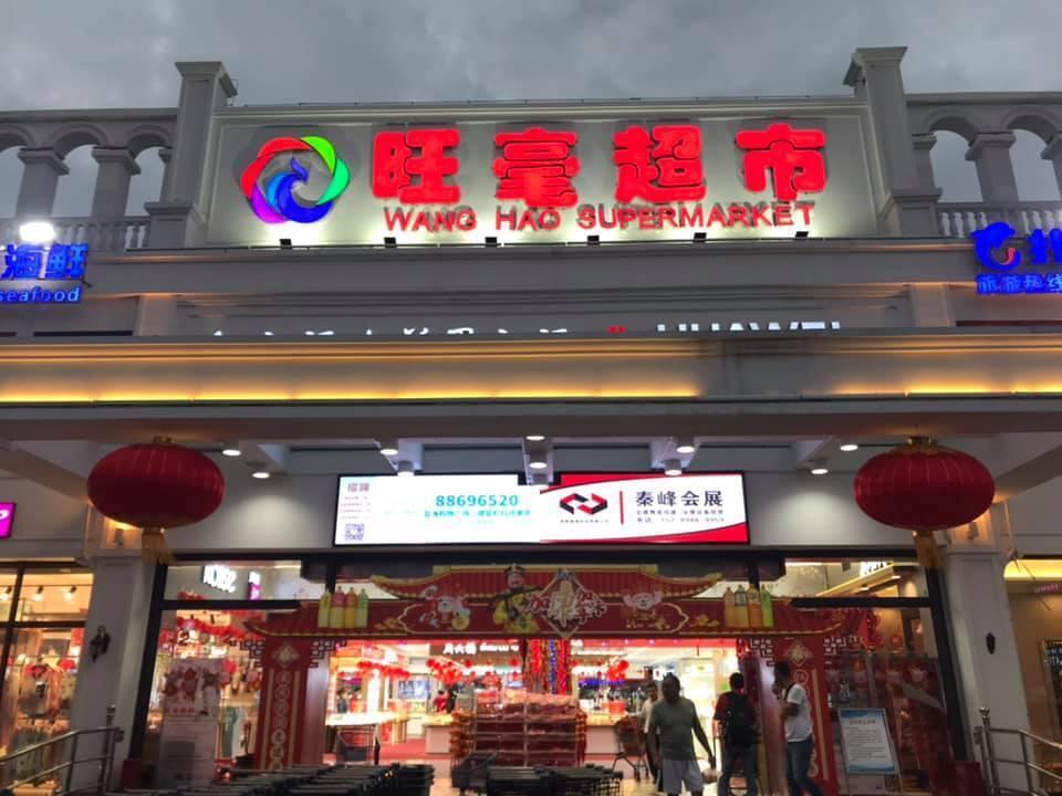 """Супермаркет """"Ванг Хао"""""""