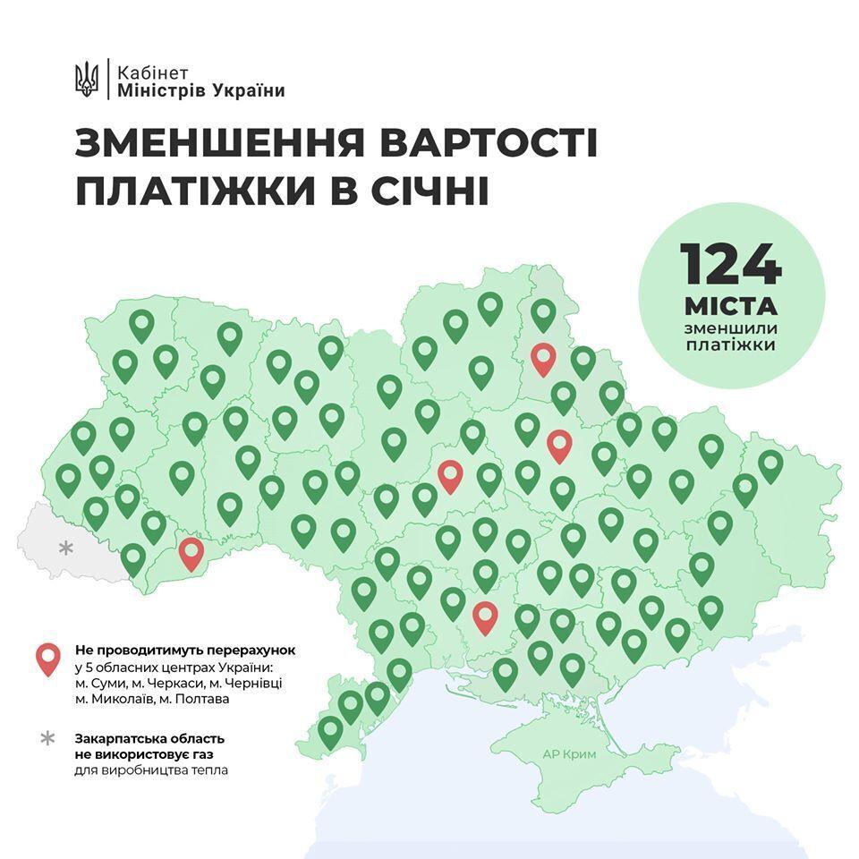 В Україні тариф на опалення знизили на 30%