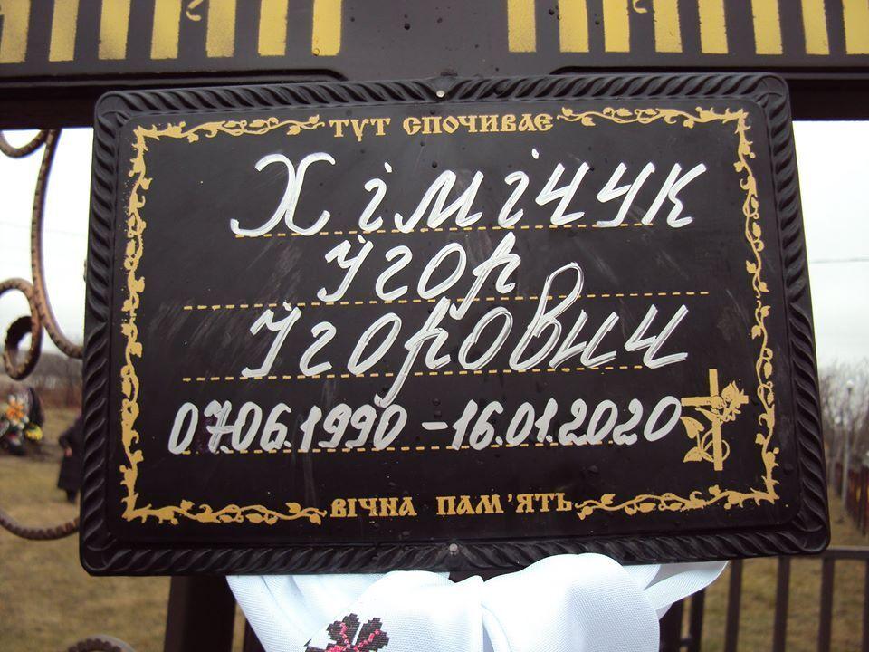 Похороны погибшего на Донбассе Игоря Химичука